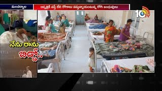 Medical Negligence in Mancherial Government Hospital | Special Story  News