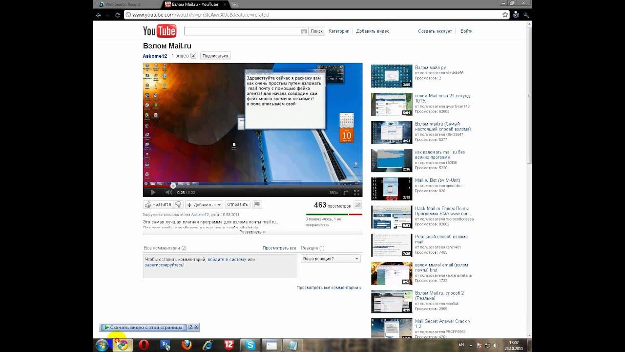 My Edited Video. Как взломать лигу скорости с помощью charles. Vzlom лиги