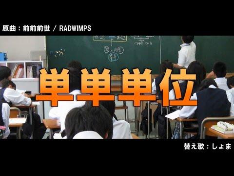 【替え歌】単単単位【RADWIMPS】