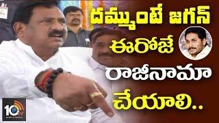 దమ్ముంటే జగన్ ఈరోజే రాజీనామా చేయాలి…| Deputy CM Chinna Rajappa | Amaravathi | AP