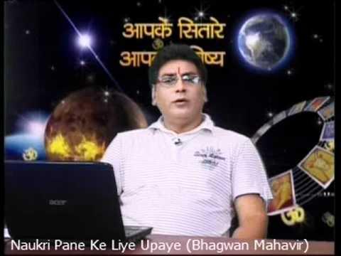 Naukri Pane Ke Liye Upaye (Bhagwan Mahavir)
