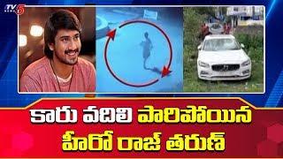 డివైడర్ను ఢీకొన్న హీరో రాజ్ తరుణ్ కారు | Hero Raj Tarun Car Incident
