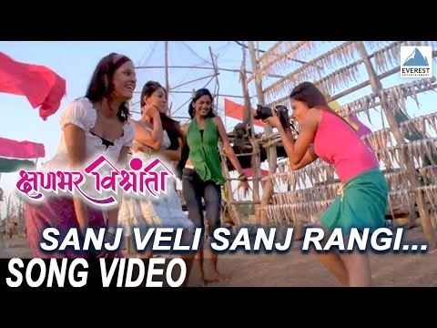 Sanj Veli Sanj Rangi | Official Full Video Song | Kshanbhar Vishranti video