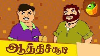 Udayathu Vilambel (உடையது விளம்பேல்)   ஆத்திச்சூடி கதைகள்   Tamil Stories for Kids