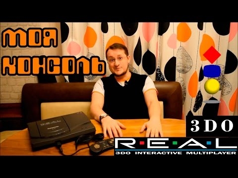 Моя консоль - Panasonic 3DO