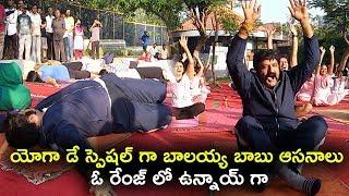 యోగా డే స్పెషల్ గా బాలయ్య బాబు ఆసనాలు ఓ రేంజ్ లో ఉన్నాయ్ గా || Yoga Day Special |
