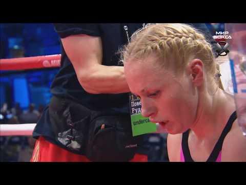 Светлана Кулакова - Милена Колева   Мир бокса