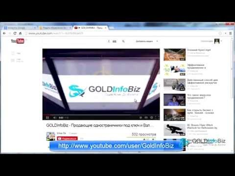 Тема: Страница захвата в 2 клика на конструкторе  GOLDInfoBiz