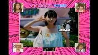 3分でわかる 中川翔子