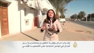 إضراب عام بولاية تطاوين ومعتمدية بن قردان في تونس