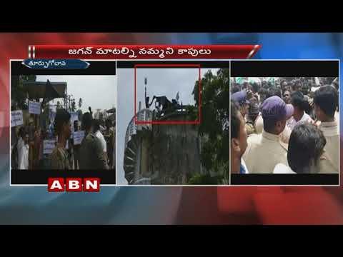 జగన్ పాదయత్రకి తప్పని కాపు రేజర్వేషన్ల సెగ | Kapu activists protest against YS Jagan | East Godavari