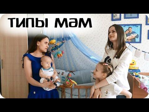 Типы мам