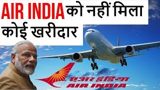 Air India को नहीं मिला कोई खरीदार - Who will buy Air India? - Current Affairs 2018