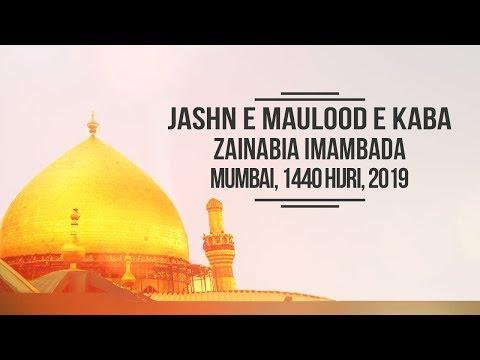 13th | RAJAB | JASHN -E- MAULOOD -E- KABA |  ZAINABIA IMAMBADA | MUMBAI | 1440 HIJRI 2019