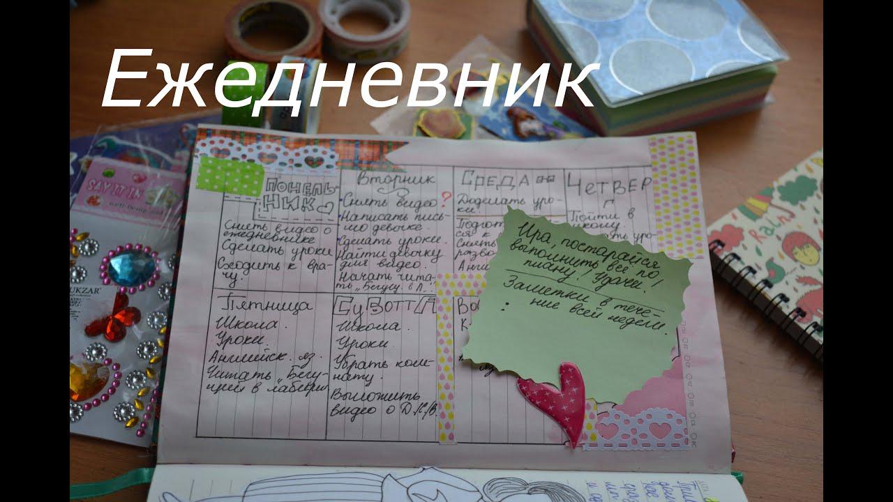 Ежедневник оформление фото идеи