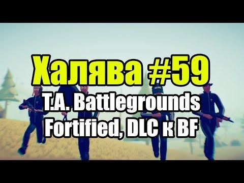 Халява #59 (06.06.18). Totally Accurate Battlegrounds, Fortified, DLC  к BF бесплатно в Steam