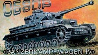 World of Tanks Blitz Обзор немецкого среднего танка «Pz. IV»