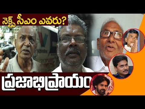 Public Pulse || Who Is AP Next CM ? || 2019 ఏపీ సీఎం ఎవరు ? || chandrababu || jagan || pawankalyan