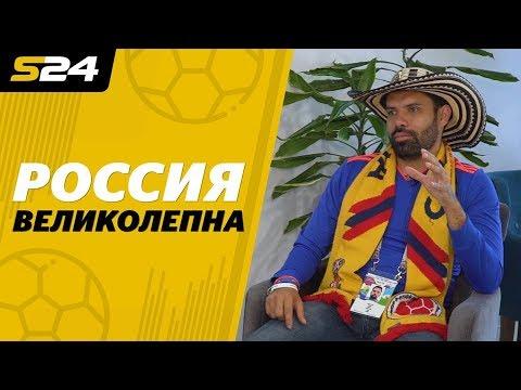 «Приехал на вечеринку в Россию!» Колумбиец о чемпионате мира, метро и Южной Америке | Sport24