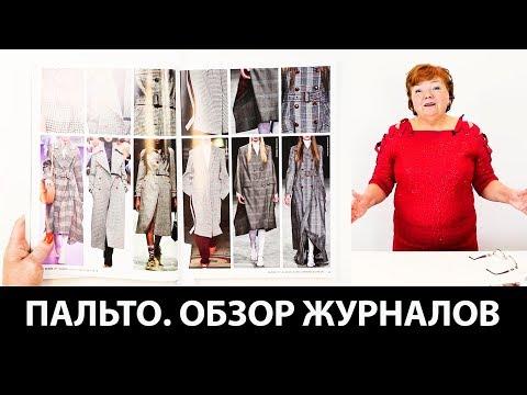 Разговор о разных моделях пальто на примере фотографий из модных журналов Раскрытие темы пальто