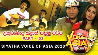 Siyatha Voice of Asia 2020