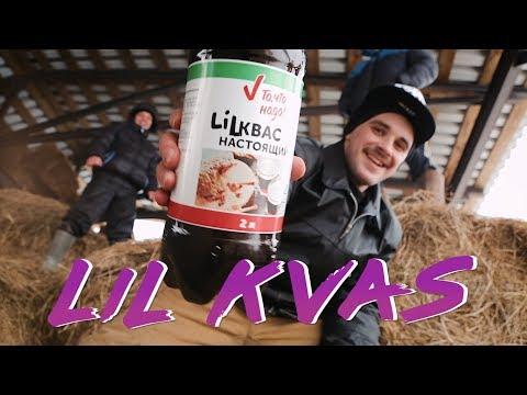 LiL KVAS feat Жучкин - Деревенский парень (ПРЕМЬЕРА КЛИПА 2018)