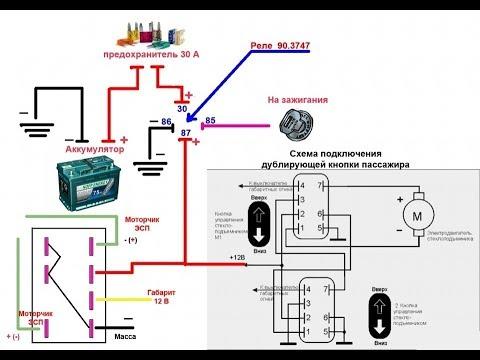 Электросхема стеклоподъемника гранта
