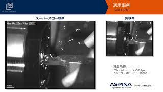 ハイスピードカメラ「旋削加工の切りくずの様子」