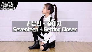 나하은 (Na Haeun) - 세븐틴 (Seventeen) - 숨이차 (Getting Closer) 댄스커버