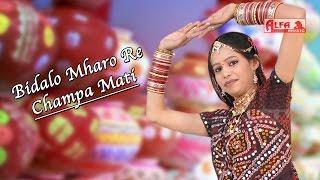 Bidalo Mharo Re   Champa Methi   Rajasthani Song   Marwadi Folk Songs   Alfa Music & Films   2016