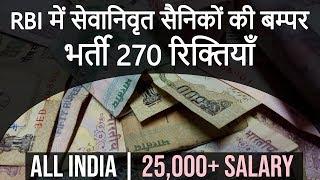 RBI vacancies - पूर्व-सैनिकों की बम्पर भर्ती | Salary 25,000