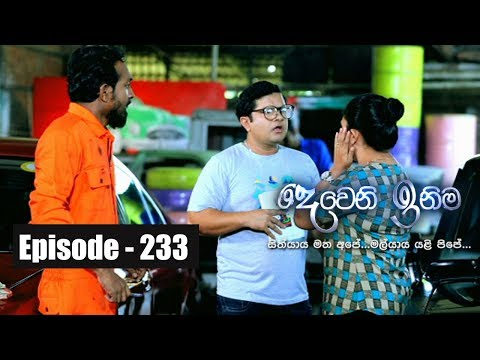 Deweni Inima | Episode 233 27th December 2017