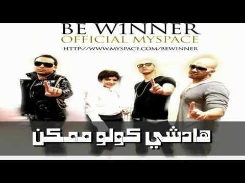 FNAÏRE feat SAMIRA SAID - Be Winner Lyrics