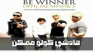FNAÏRE feat SAMIRA SAID - Be Winner