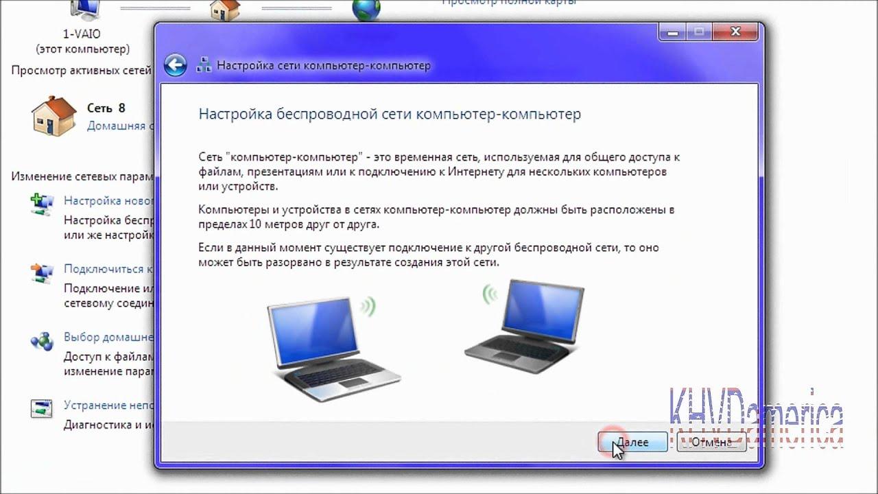 Как на ноутбуке сделать беспроводную сеть
