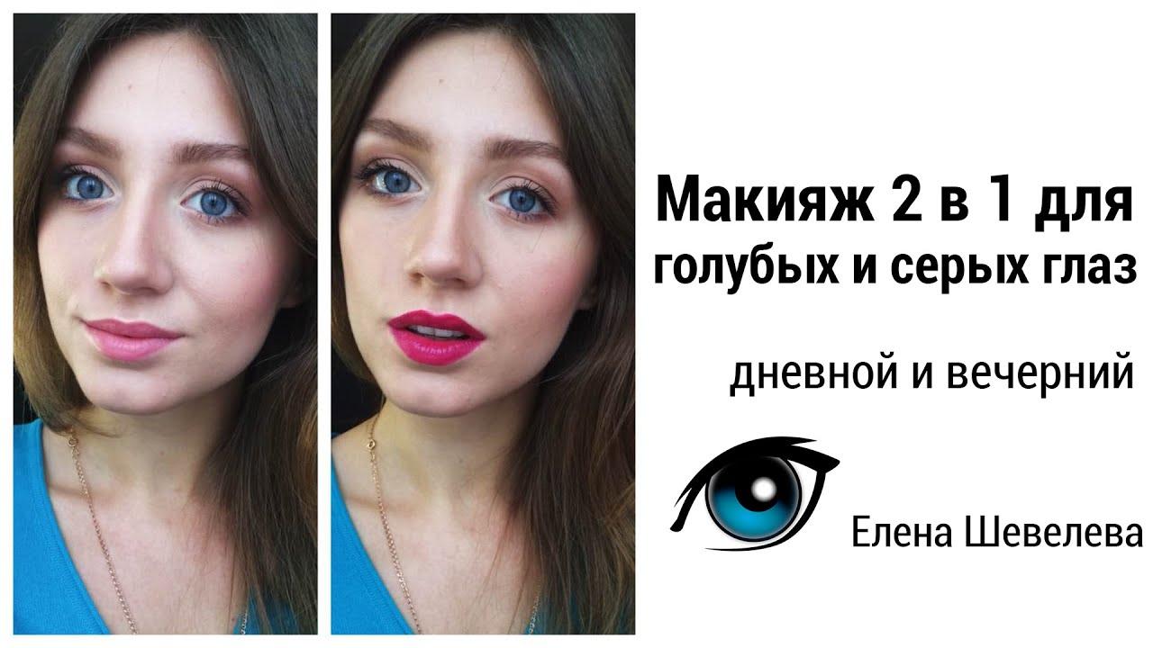 Макияжем серых глаз в 50 лет фото