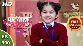 Patiala Babes - Ep 300 - Full Episode - 20th January, 2020