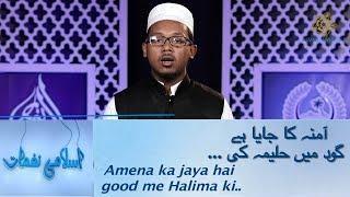Amena Ka Jaya hai good me Halima ki a classic Naat by Hafiz Hifzurahman