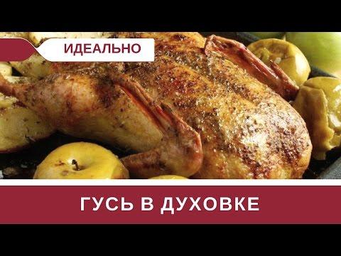 Как приготовить гуся с картофелем в духовке рецепт