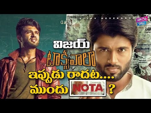 Vijay Devarakonda Movies | Taxiwala And Nota Movies Release Dates | Tollywood | YOYO Cine Talkies