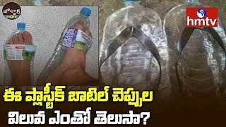 Slipper Made from Plastic Bottle Selling on Online | Jordar News  | hmtv