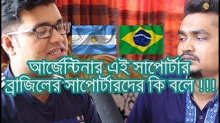 Argentina Vs Brazil Bangla Talk show [ Bangla ]
