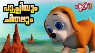ᴴᴰ PUPI3: New malayalam cartoon animation | story and childrens songs
