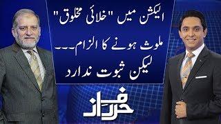 Harf e Raaz With Orya Maqbool | Full Program | 18 July 2018