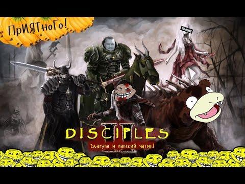 Disciples II - полное прохождение #12