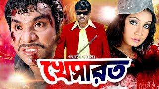 Khesarot | Bangla Movie 2018 | Rubel, Poly, Shakil Khan, Misha, Omar Sani, Kabila | Full HD
