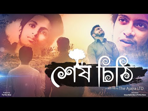 শেষ চিঠি (Bangla New Natok 2017) | Shesh Chithi | Bangla Short Film | The Ajaira LTD | Prottoy Heron