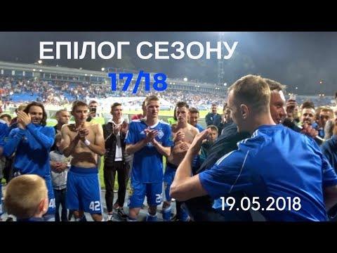 Команда і фанати. Динамо Київ. Епілог сезону 17/18