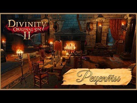 Divinity: Original Sin II ★ Рецепты