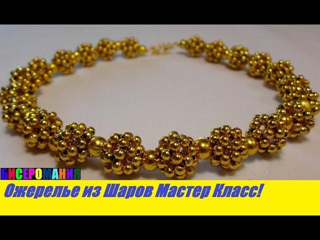 Ожерелье из Шаров Бусин Мастер Класс! Колье из Бусин для Начинающих МК / Necklace from Busin!
